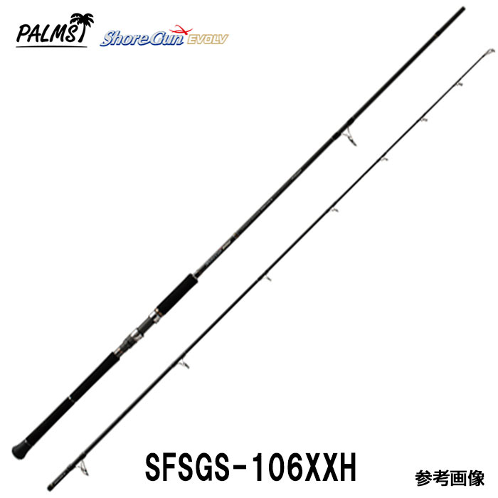 ショアガンエボルブ106XXH SFSGS-106XXH・BL アングラーズリパブリック パームス ブルーランナーモデル 2ピース スピニング ショアジギングロッド