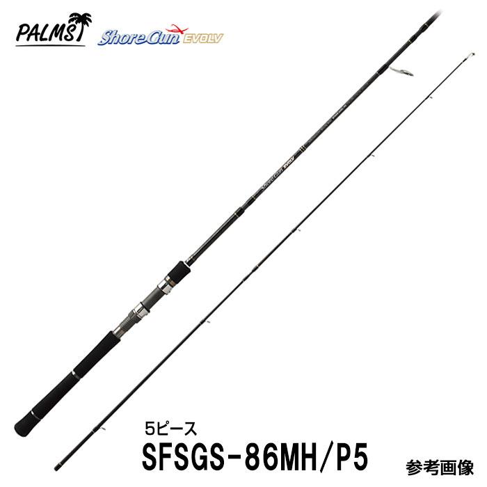 ショアガン エボルブ SFSGS-86MH/P5 パームス 5ピースモバイルロッド スピニング