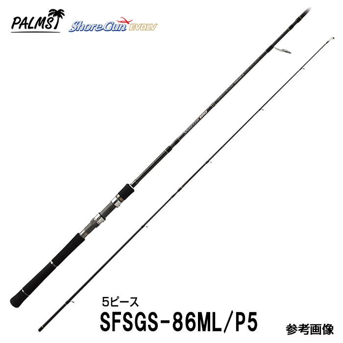 ショアガン エボルブ SFSGS-86ML/P5 パームス 5ピースモバイルロッド スピニング