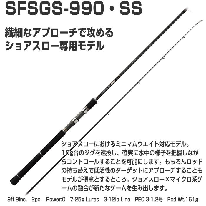 shoasuromoderushoaganeborubu釣竿ruaroddopamusushoaganeborubu SFSGS-993、SS
