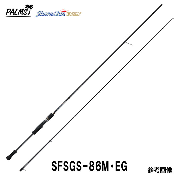 ショアガンエボルブ SFSGS-86M・EG パームス エギングロッド スピニング 2ピース