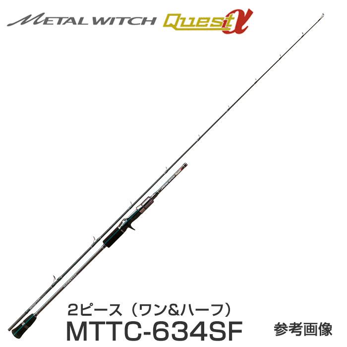 パームス メタルウィッチクエストα MTTC-634SF ベイト 2ピース(1&ハーフ)