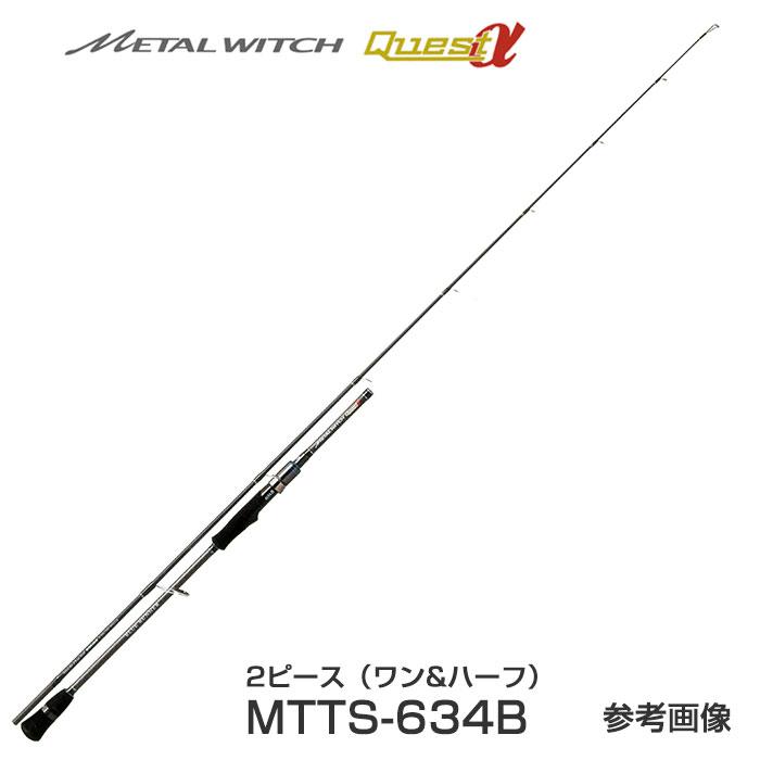 パームス 青物ジギングロッド メタルウィッチクエストα MTTS-634B スピニング 2ピース(1&ハーフ)