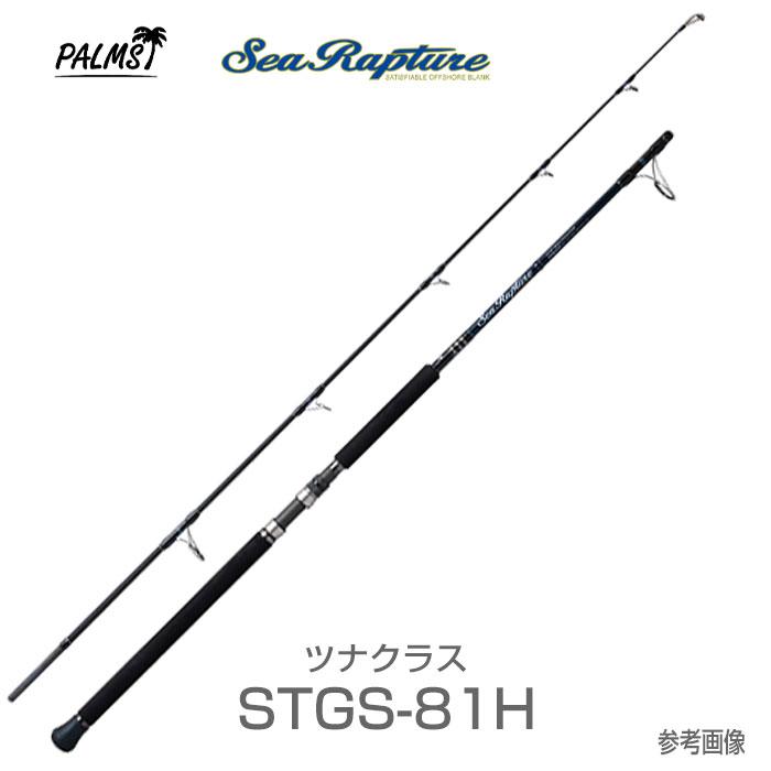パームス ツナロッド シーラプチャー STGS-81H ツナクラス スピニングモデル 不等長2pc(#1と#2の長さが違います。)