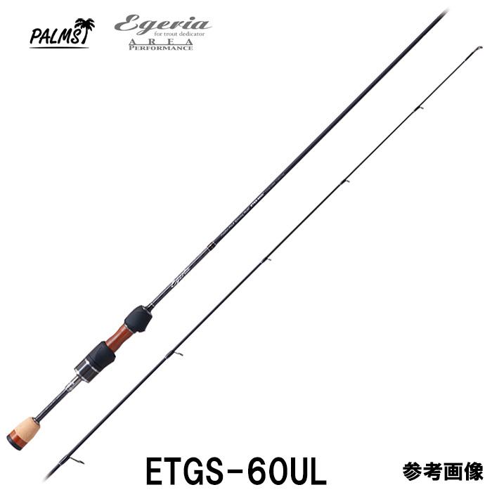 パームス 2ピース エゲリアエリア 管釣りロッド ETGS-60UL エリアロッド スピニング