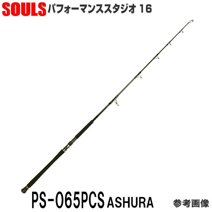 ソウルズ ツナロッド パフォーマンススタジオ16 PS-O65PCS ASHURA アシュラ スピニング 1ピース