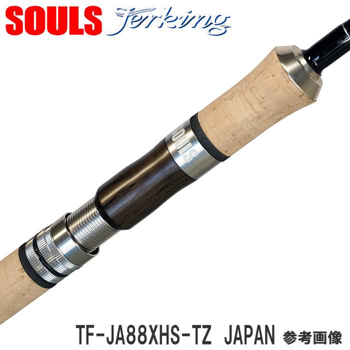 トラウトロッド ソウルズ ジャーキング TF-JA88XHS-TZ-JAPAN(ジャパンモデル)トルザイトリングモデル スピニング 2ピース ウッドスペーサー:オーク 2018年NEWブランク