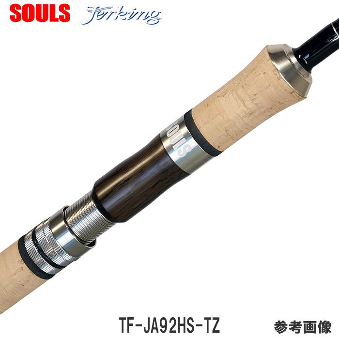 トラウト ロッド ソウルズ ジャーキング TF-JA92HS-TZ トルザイトリングモデル スピニング 2ピース ウッドスペーサー:オーク