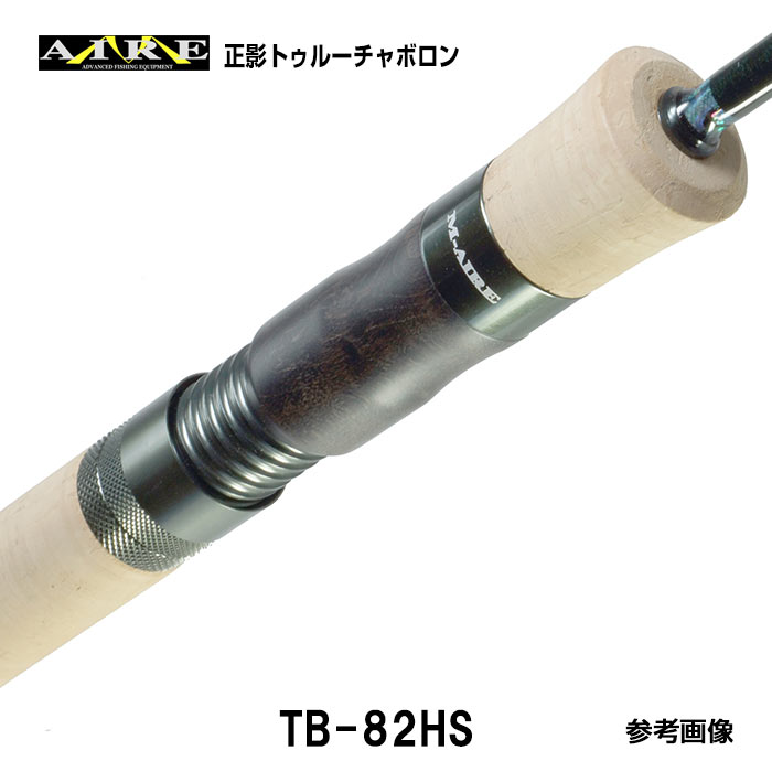 エムアイレ ロッド トゥルーチャボロン TB-82HS サクラマス スピニング 2ピース ブランクカラー:マットブラック