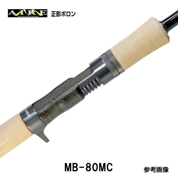 エムアイレ ロッド MB-80MC ベイトモデル 2ピース