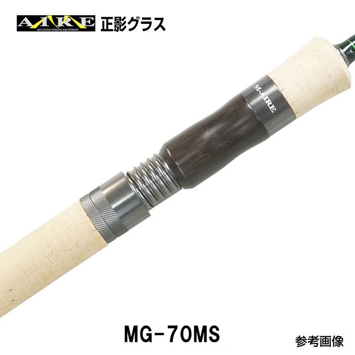 エムアイレ トラウト グラスロッド MG-70MS スピニングモデル 2ピース
