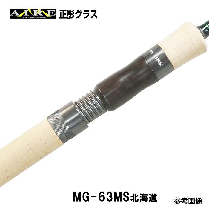 エムアイレ トラウト グラスロッドMG-63MS 北海道 スピニングモデル 2ピース