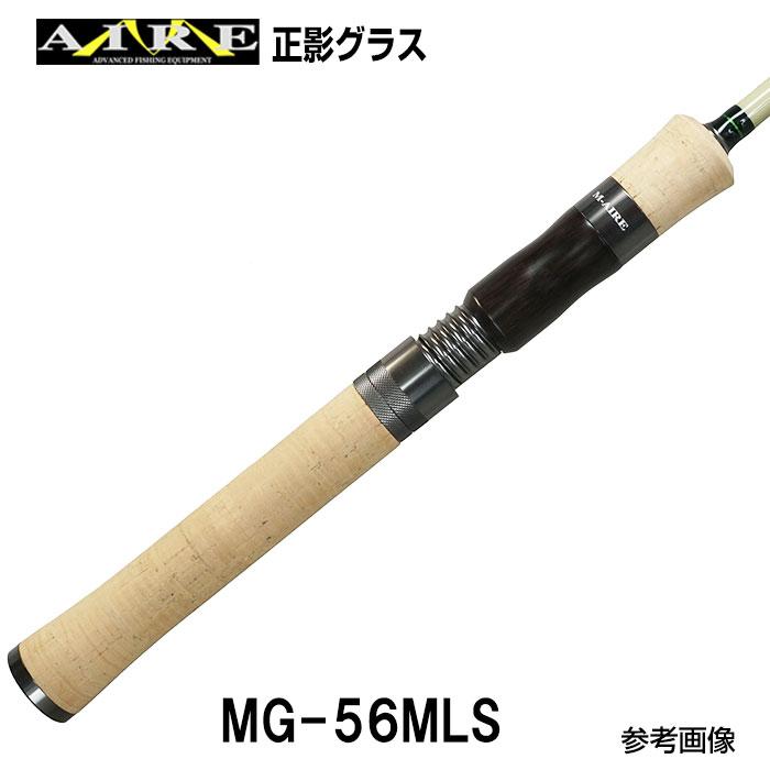 トラウトロッド トラウトグラスロッド エムアイレ MG-56MLS スピニングモデル 2ピース