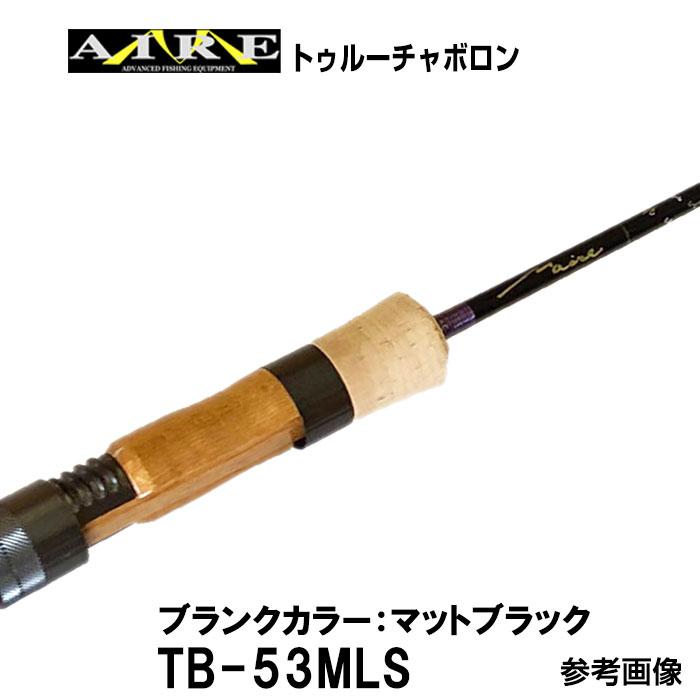 トラウトロッド エムアイレ ロッド トゥルーチャボロン TB-53MLS スピニング ブランク:マットブラック 2ピース