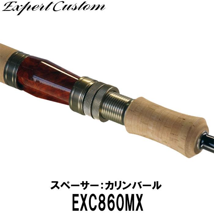 イトウクラフト エキスパートカスタム EXC860MX スピニング 2ピース ウッドスペーサー:カリンバール Kガイド リールシート:ダウンロック
