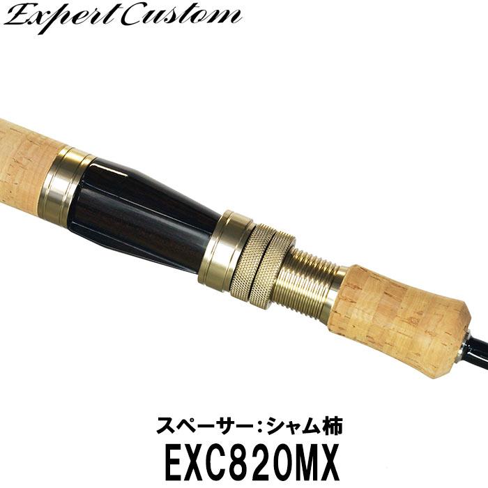 イトウクラフト エキスパートカスタム EXC820MX スピニング 2ピース ウッドスペーサー:シャム柿 Kガイド リールシート:ダウンロック