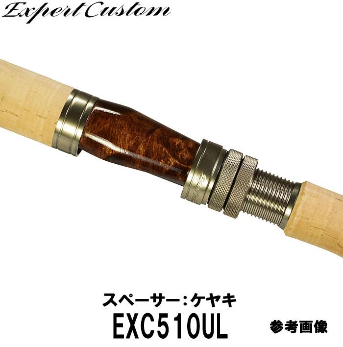イトウクラフト エキスパートカスタム EXC510UL スピニング 2ピース ウッドスペーサー:ケヤキ Kガイド リールシート:ダウンロック