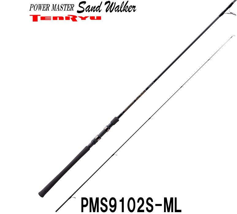 テンリュウ ヒラメ シーバス パワーマスター サンド ウォーカー PMS9102S-ML スピニング 2ピース パワーマスター