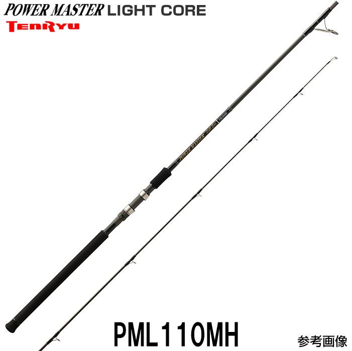 天龍 テンリュウ パワーマスターライトコア PML110MH スピニング 2ピース