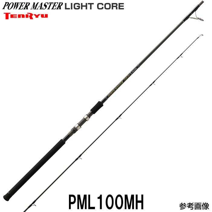 天龍 テンリュウ パワーマスターライトコア PML100MH スピニング 2ピース