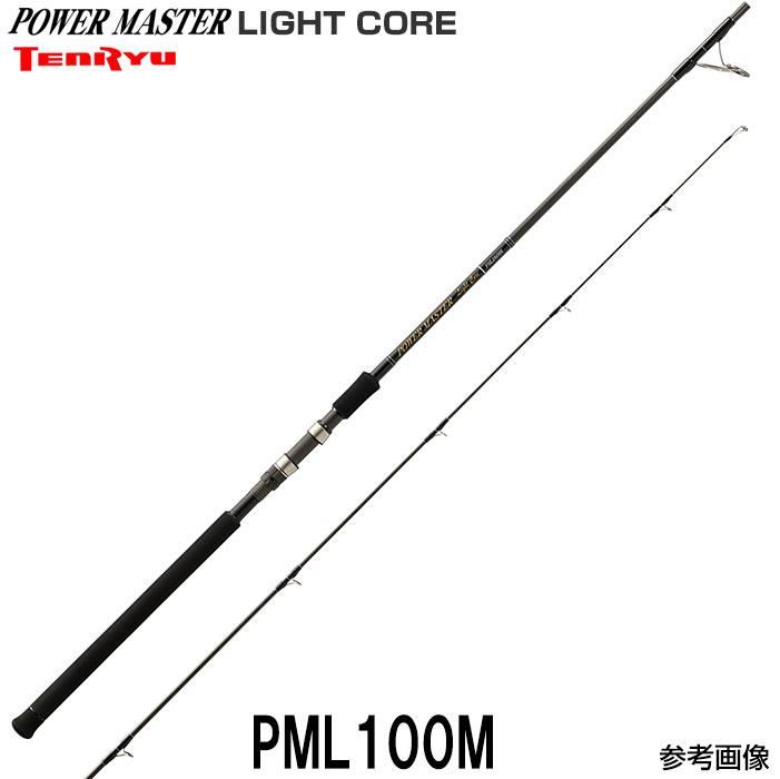 テンリュウ パワーマスター ライトコア PML100M スピニング 2ピース