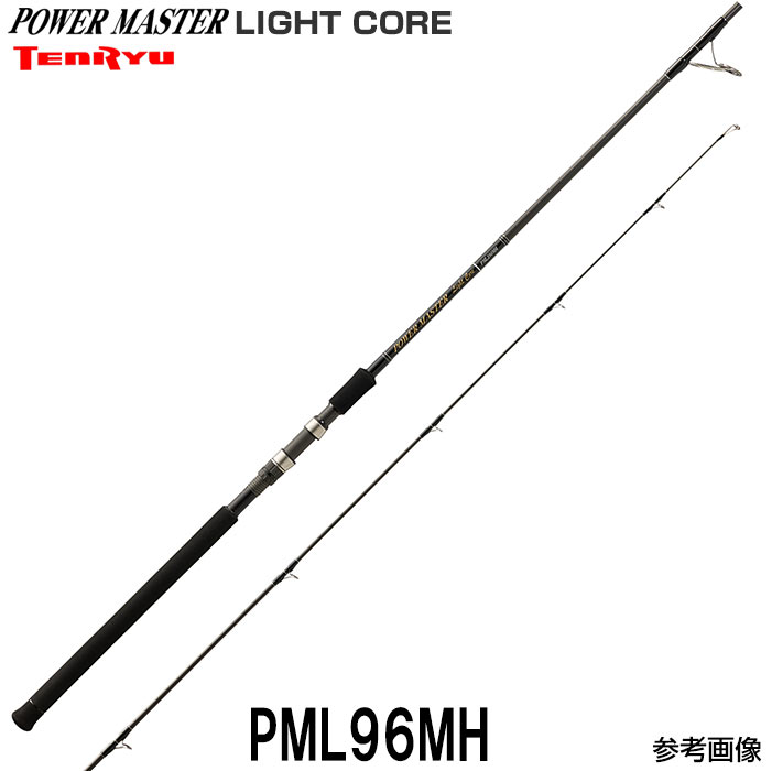 テンリュウ 天龍 パワーマスターライトコア PML96MH スピニング 2ピース