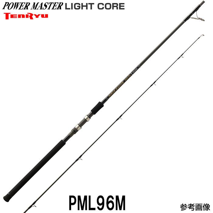 天龍 テンリュウ パワーマスターライトコア PML96M スピニング 2ピース