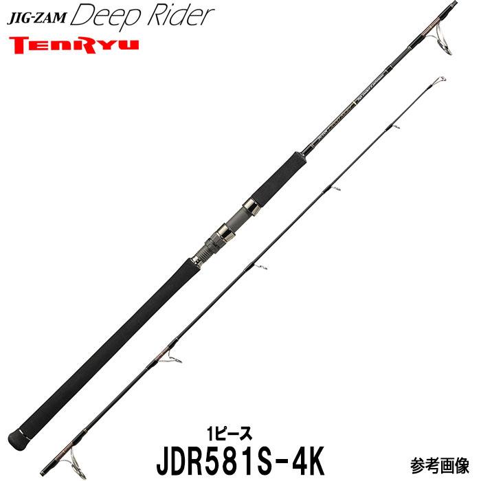 ジギングロッド テンリュウ ジグザム ディープライダー JDR581S-4Kスピニング 1ピース