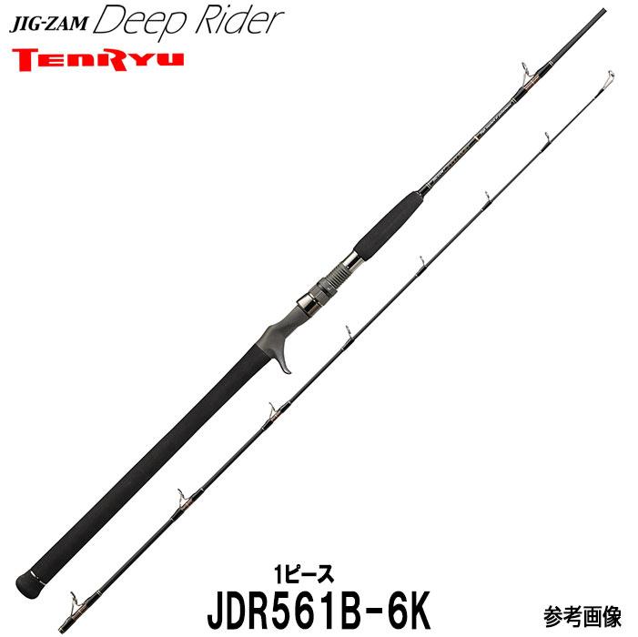 テンリュウ ジギングロッド ディープライダー JDR561B-6K 1ピース