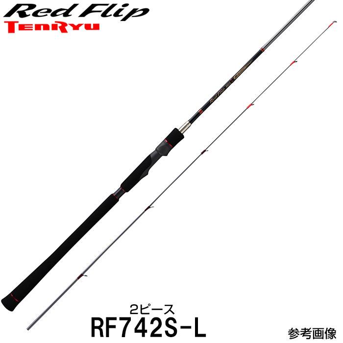 テンヤロッド テンリュウ 天龍 レッドフリップ RF742S-L スピニング 2ピース