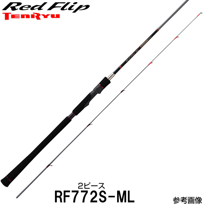 テンヤロッド テンリュウ 天龍 レッドフリップ RF772S-ML スピニング 2ピース