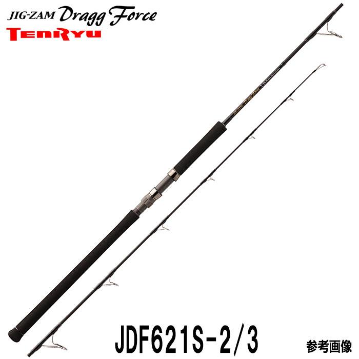 テンリュウ ジギングロッド ドラッグ フォース JDF621S-2/3 スピニング 1ピース