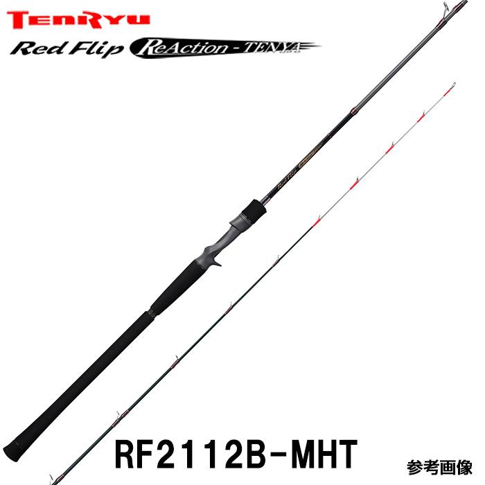 テンリュウ テンヤロッド レッドフリップ RF2112B-MHT ベイト 2ピース