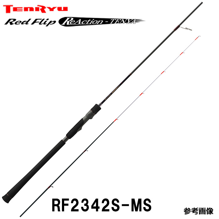 テンリュウ リアクションテンヤロッド レッドフリップ RF2342S-MS スピニング 2ピース