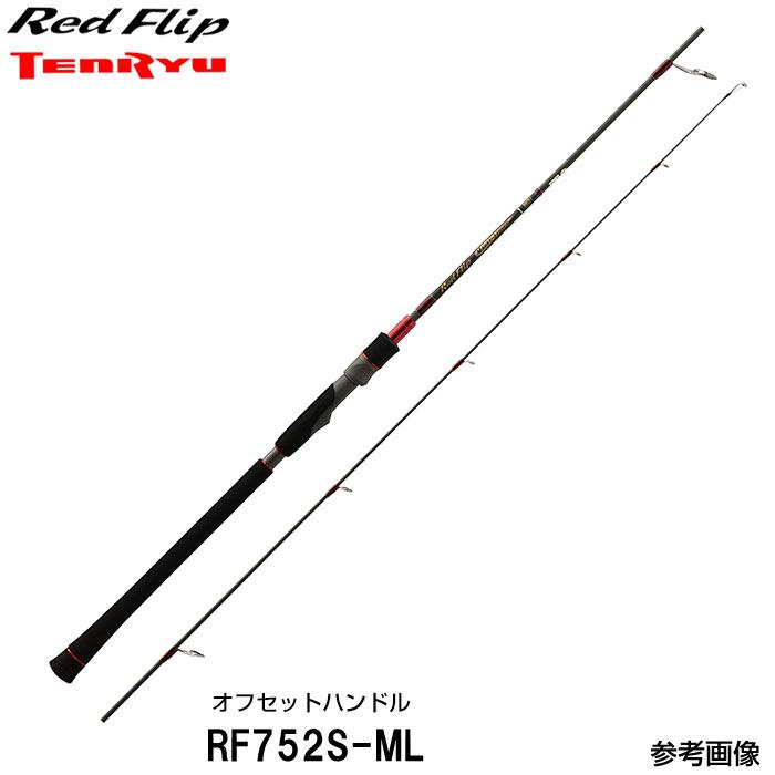 マダイジギングロッドレッドフリップ RF752S-ML MADAI-JIGGER テンリュウ 天龍 スピニング 2ピース