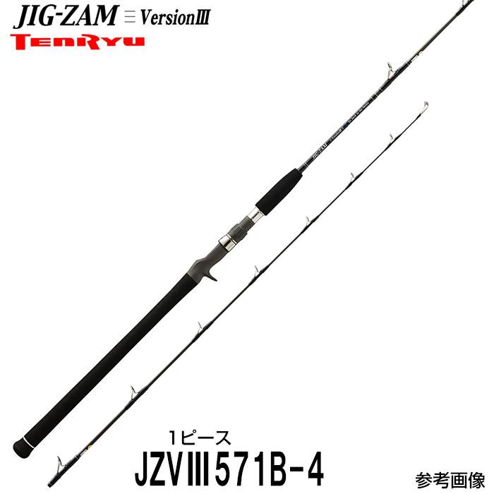ジギングロッド テンリュウ 天龍 ジグザムV3 JZV3-571B-4 ベイトモデル 1ピース
