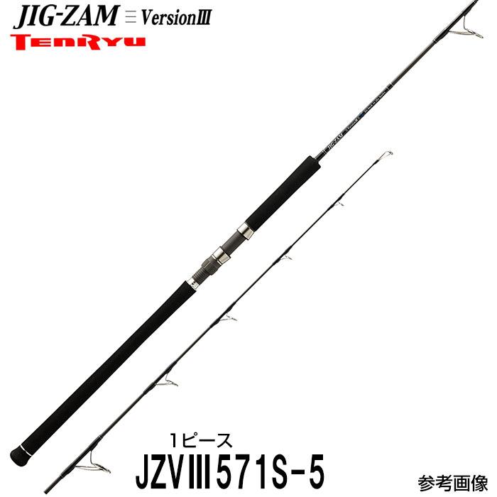 ジギングロッド テンリュウ 天龍 ジグザムV3 JZV3-571S-5 スピニングモデル 1ピース