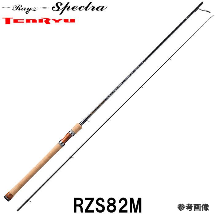 テンリュウ 天龍 レイズ スペクトラ RZS82M (Pluggin'Custom) スピニング 2ピース