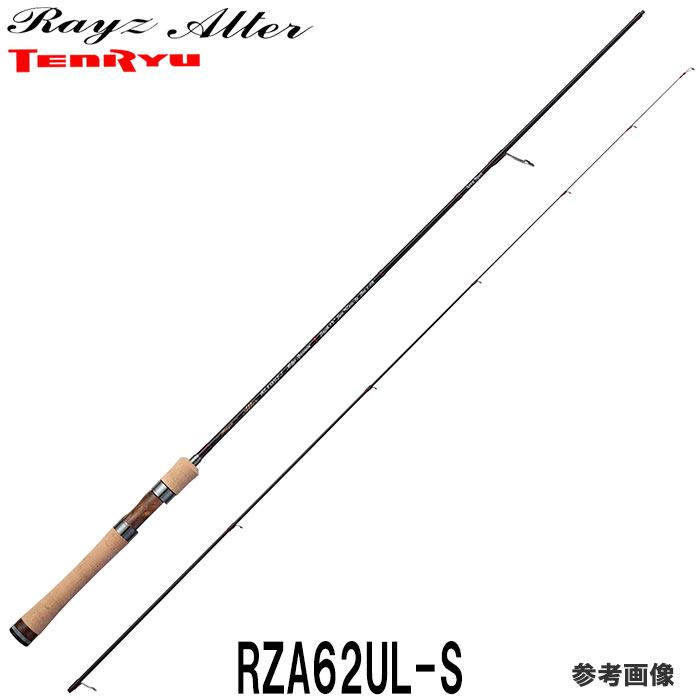 エリア専用ロッド レイズ オルタ RZA62UL-S 2ピース スピニング テンリュウ