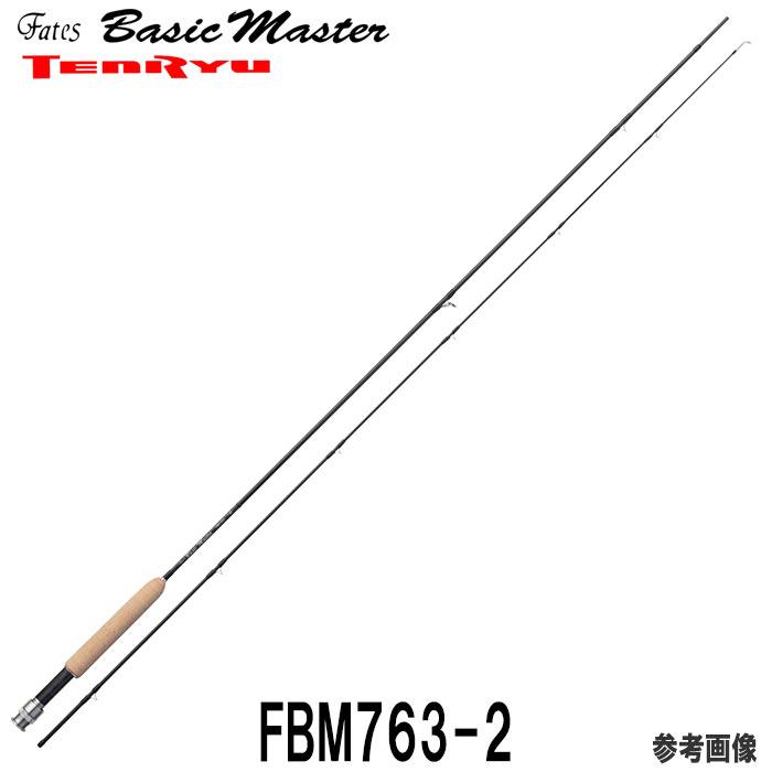 フライロッド テンリュウ 天龍 フェイテス ベーシックマスター FBM763-2 2ピース