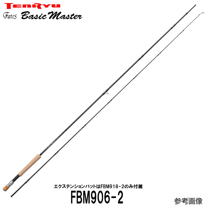 フライ ロッド 6 番 テンリュウ フェイテス ベーシックマスター FBM906-2 2ピース