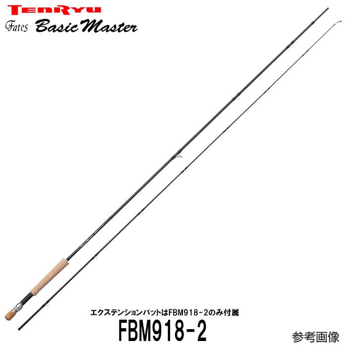 テンリュウ 天龍 フェイテス ベーシックマスター FBM918-2 2ピース