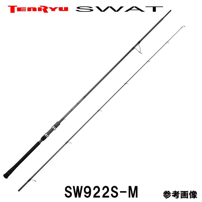 テンリュウ シーバスロッド スワット SW922S-M スピニング 2ピース