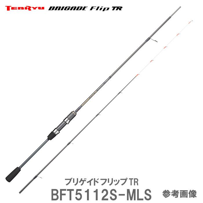 ティップランロッドBFT5112S-MLS ブリゲイドフリップ テンリュウ スピニング TR 2ピース