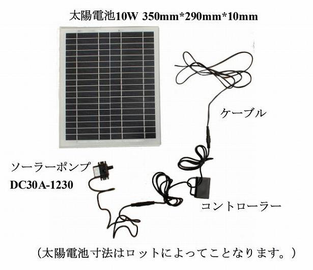 小型ソーラーポンプセット 10W