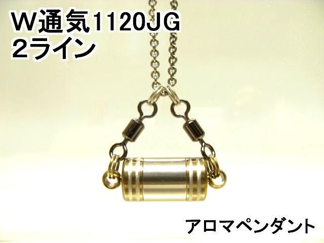アロマペンダント【ステンレス製】 国産正規品 両側から香るW通気口ネックレス1120JG (2ライン)ゴールド(チタンコーティング)