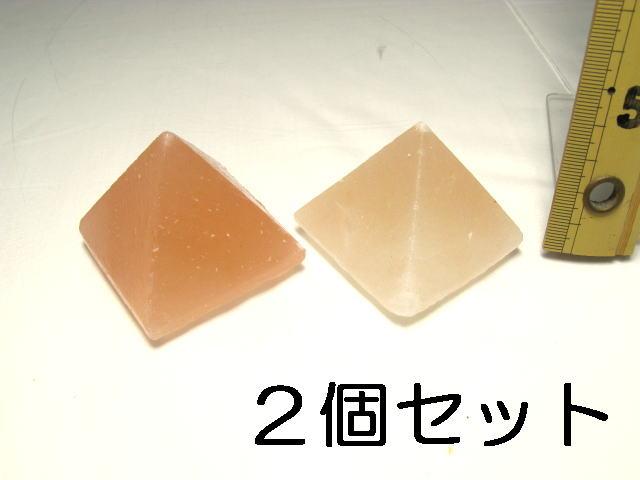 癒し岩塩 盛り塩 清め塩 2個セット E 癒し 岩塩 ピラミッド S Eヒマラヤ岩塩 グッズ パワーストーン 期間限定で特別価格 浄化 未使用