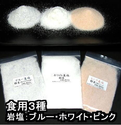 3種類の岩塩をお試し頂けます ブルー岩塩 ホワイト岩塩 ピンク岩塩 人気の製品 新生活 メール便 ポスト投函 3種お試し食用塩 粉末 クリスタルホワイト ブルー パウダー 各50g×3種 食塩