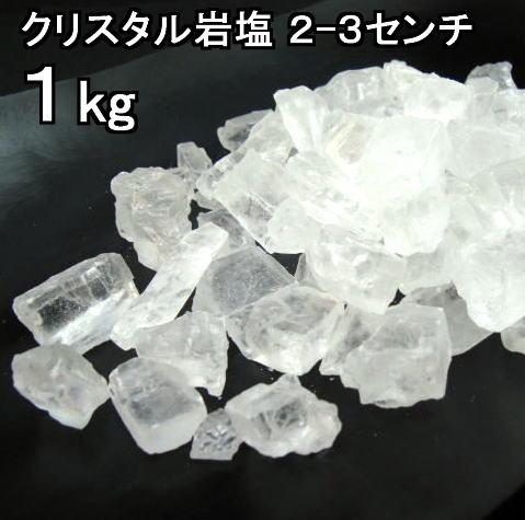 ヒマラヤ岩塩ホワイトクリスタル 食塩 食用 岩塩 大注目 3cmの粒1kg クリスタル ヒマラヤ岩塩 激安挑戦中 マイクロプラスチックとは無縁の岩塩 ナゲット中 1kgお料理用 食用塩公正マーク付 ブロック 3cm前後の粒