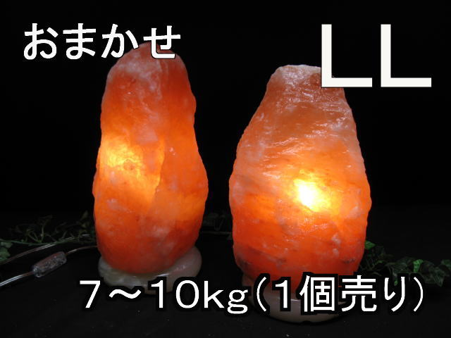 おまかせ岩塩ランプ 【 ソルトランプ 】LLサイズ 【台座:天然石】 1個売り(ヒマラヤ岩塩仕様) 電気用品安全法 認証PSEマーク付き
